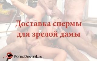 Доставка спермы для зрелой дамы